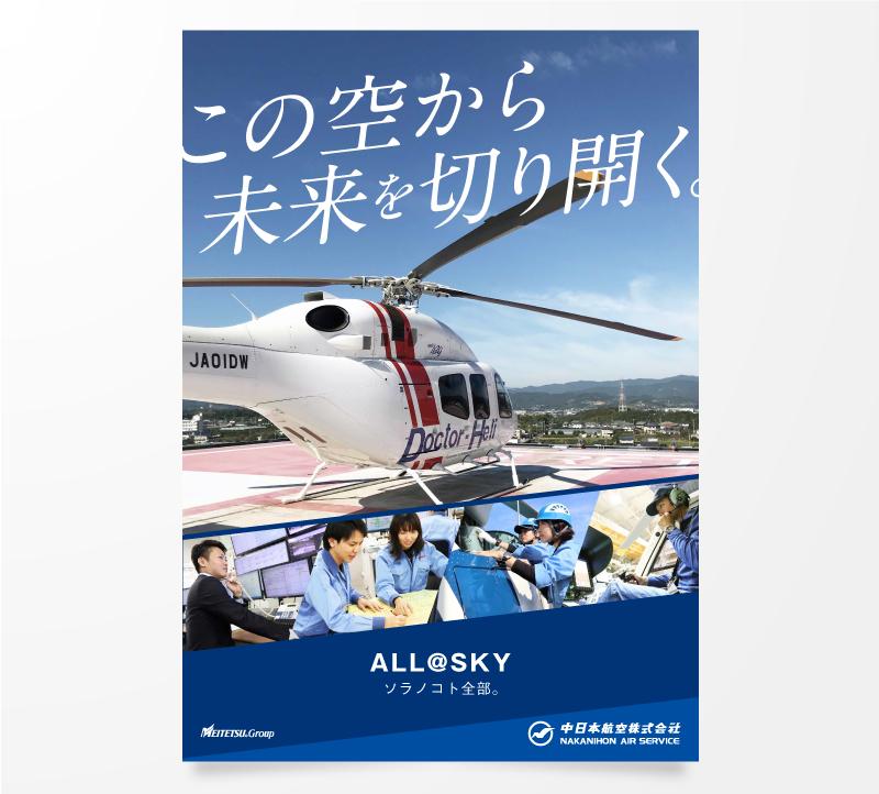 中日本航空株式会社様 社内啓発ポスター