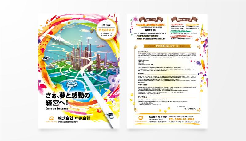 株式会社中京会計様 経営計画パンフレット