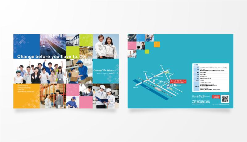 コレクトリーウィンハート株式会社様 人材派遣サービス案内パンフレット