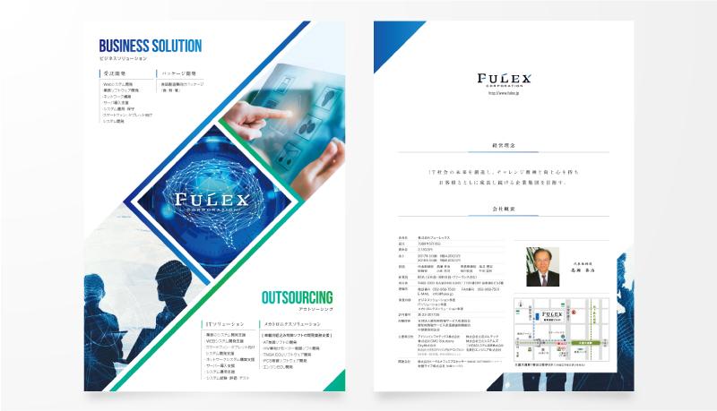 株式会社フューレックス様 会社案内パンフレット