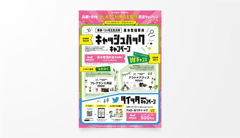 兵庫トヨタ自動車株式会社様 キャンペーンチラシ
