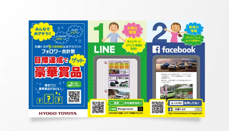 兵庫トヨタ自動車株式会社様 SNSフォロワー獲得施策ツール