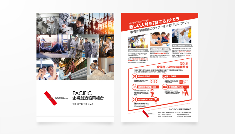 PACIFIC企業創造協同組合様 会社案内パンフレット