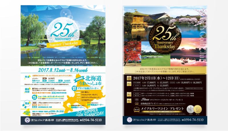 涼仙ゴルフ倶楽部様 周年イベントチラシ