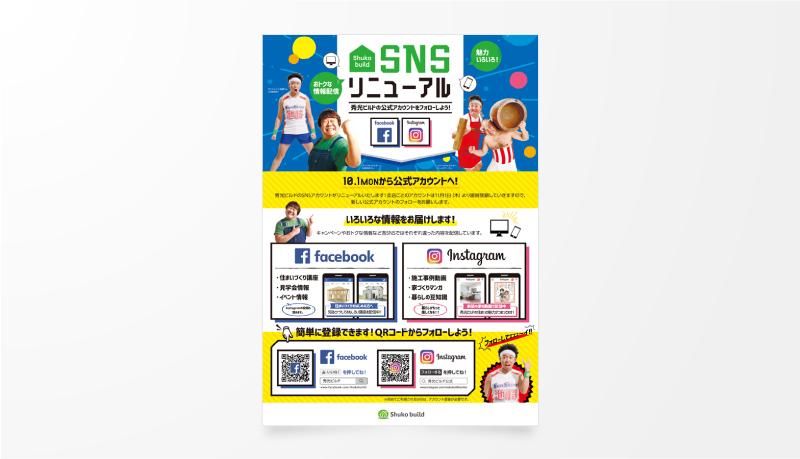株式会社秀光ビルド様 SNSフォロー促進ポスター