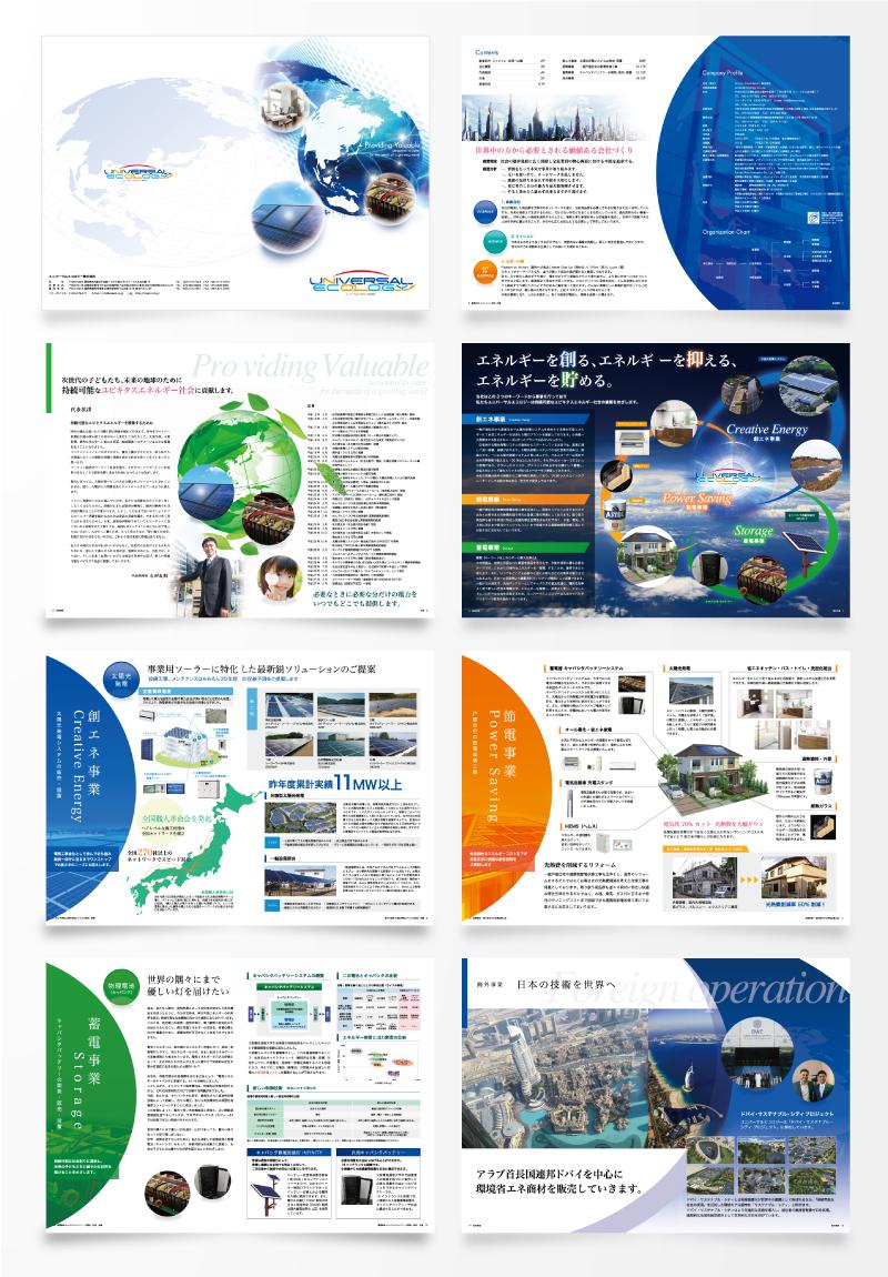 ユニバーサルエコロジー株式会社様 会社案内パンフレット